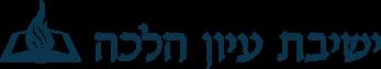 Yeshivas Iyun Halacha